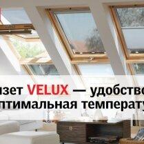Маркизет VELUX — удобство, свет и оптимальная температура