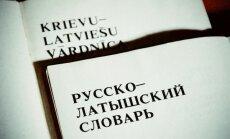 Drošības iestāžu kritizētai krievu skolai atsaka akreditāciju, vēsta laikraksts