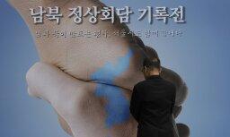 Встреча лидеров двух Корей: почему она историческая и что она даст?
