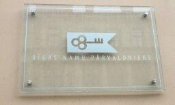 Прокуратура предъявила обвинения по делу о фиктивном трудоустройстве на RNP