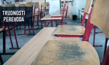 Исход в латышские школы. Директора о том, почему русские ученики выбирают трудный путь