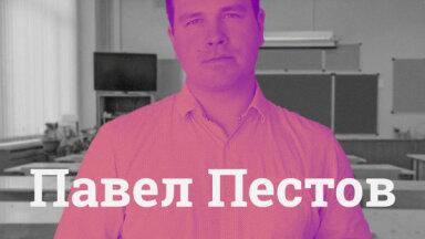 Учитель химии Павел Пестов: