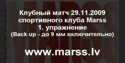 1.Стрелковый клуб Marss.Клубный матч 29.11.2009.Упражнение NR. 1