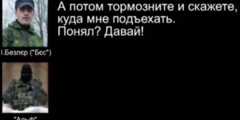 Krievijas specvienības sarunu ieraksti par deputāta Ribaka nolaupīšanas operāciju