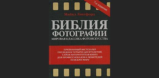 майкл лэнгфорд библия фотографии современном