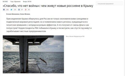 История дня. Крым вернуть нельзя оставить. Где ставят запятую через год после референдума?