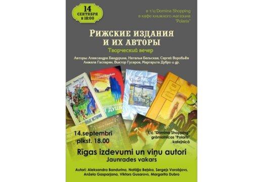 В книжном кафе «Полярис» пройдет творческий вечер «Рижские издания и их авторы»