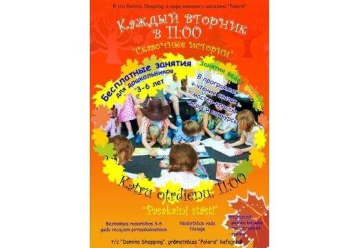 В Риге появятся еженедельные детские чтения на русском языке