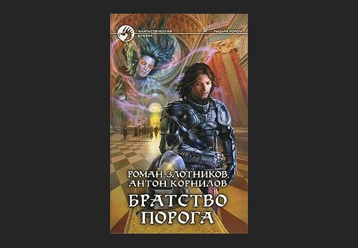 РОМАН ЗЛОТНИКОВ АНТОН КОРНИЛОВ БРАТСТВО ПОРОГА СКАЧАТЬ БЕСПЛАТНО