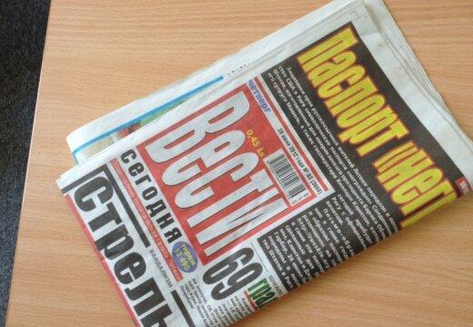 """Крупнейшие русские газеты Латвии сливаются в """"Вести сегодня"""""""