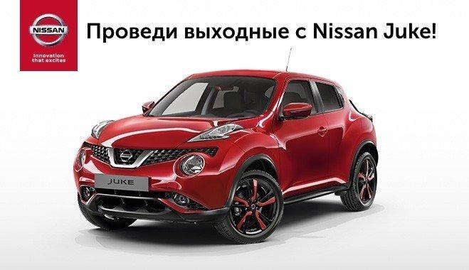 Конкурс Nissan Juke: выиграй приключение на выходные