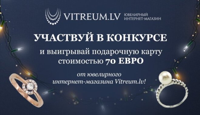 "КОНКУРС в сотрудничестве с ""Vitreum.lv"""