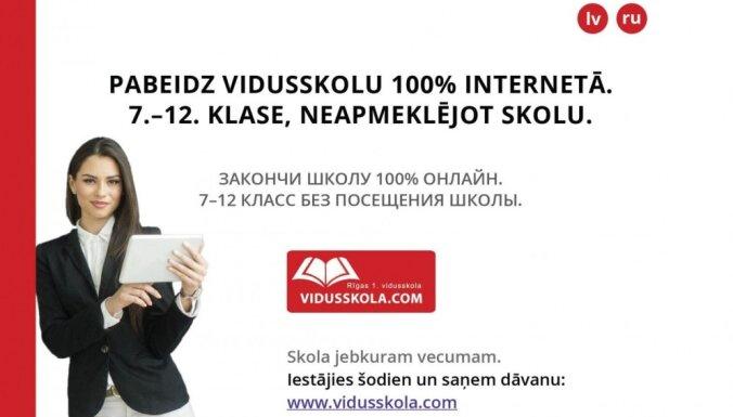 Tālmācības vidusskola: Pabeidz vidusskolu 100% internetā