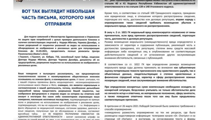 От узбекского хирурга потребовали компенсацию за клевету о пластике Лободы