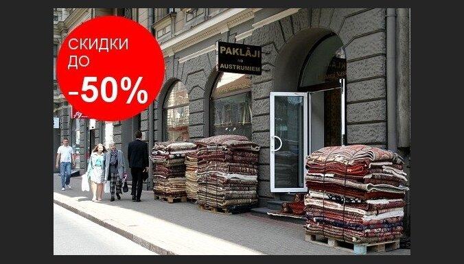 Сэкономь до 50% в магазине Афкхами Нассера в Риге