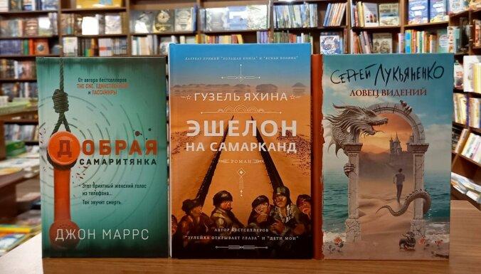 Книги недели: убийства по телефону, поезд Дзержинского и новый мир Лукьяненко