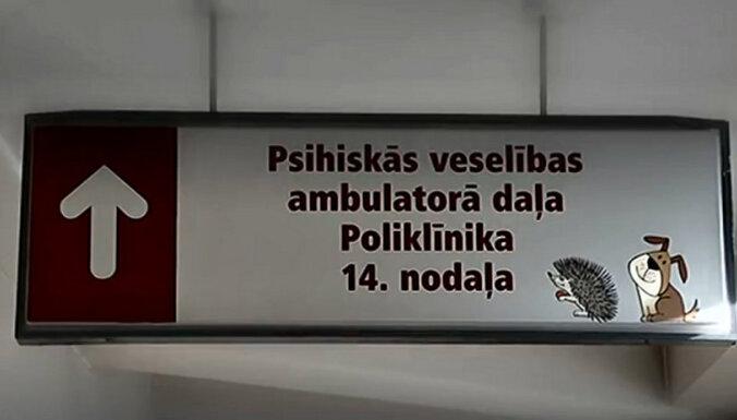 ПБК: в Латвии сотни детей попадают в психлечебницы, среди них – жертвы сексуального насилия