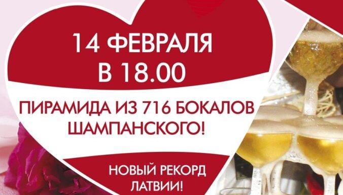В День святого Валентина новый рекорд - самая большая в Латвии пирамида из бокалов шампанского!