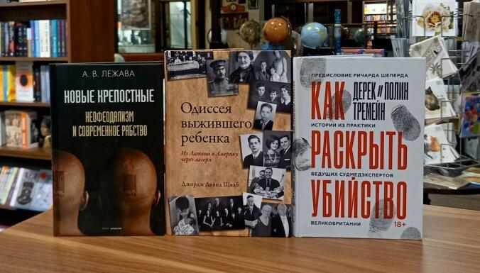 Книги недели: выживший в Холокосте, новый феодализм, откровения судмедэксперта