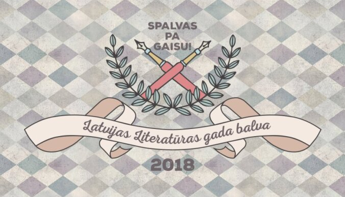 Paziņos Latvijas Literatūras gada balvas uzvarētājus