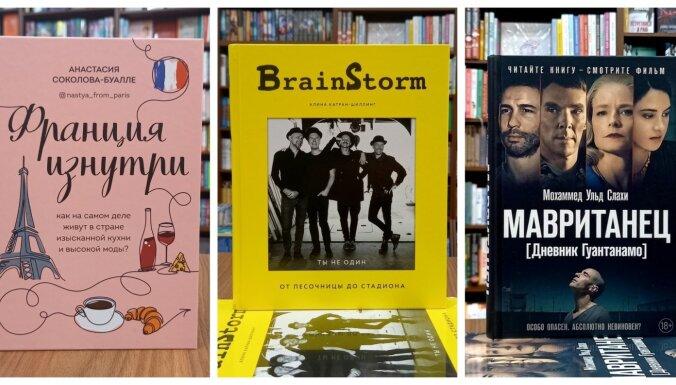 Книги недели: биография Prāta Vētra, тюремный дневник и Франция без прикрас