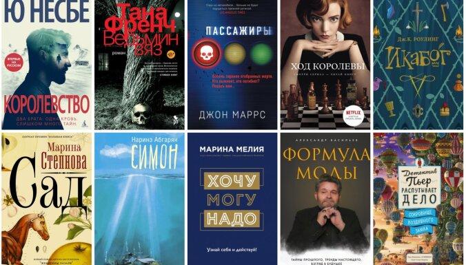 Подарок для книголюба: ТОП-10 бестселлеров уходящего года - от детективов до сказок