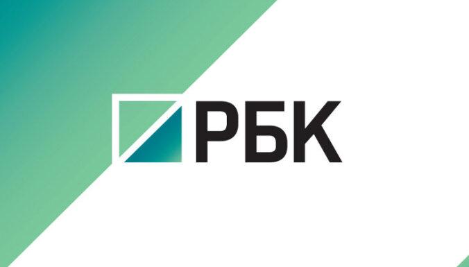 Российский медиахолдинг РБК уволит трех ключевых редакторов
