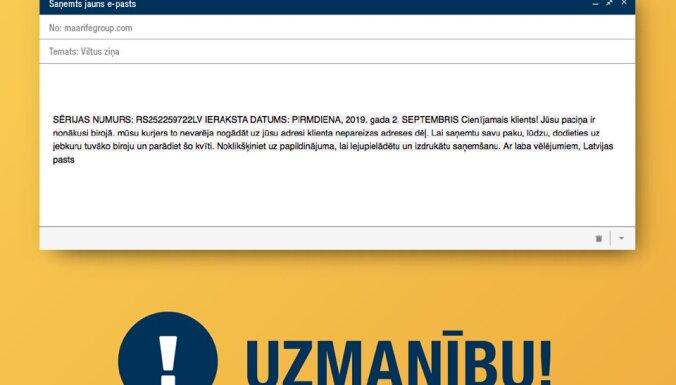 Latvijas pasts предупреждает о мошенниках, которые рассылают электронные письма
