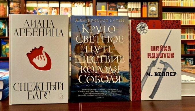 Книги недели: жизнь как авантюра, советский абсурд и проза поэта
