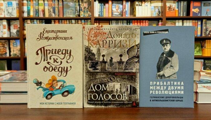 Книги недели: Прибалтика между революциями, воспоминание об убийстве, истории с географией