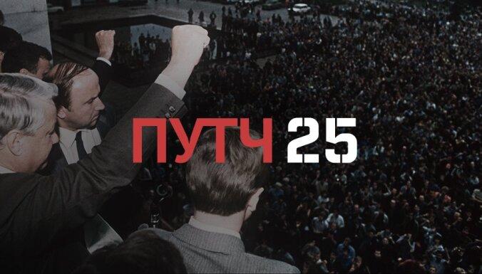"""Путч-25. Александр Любимов: """"Договорились, если все накроется, Новый год встретим в Риге"""""""