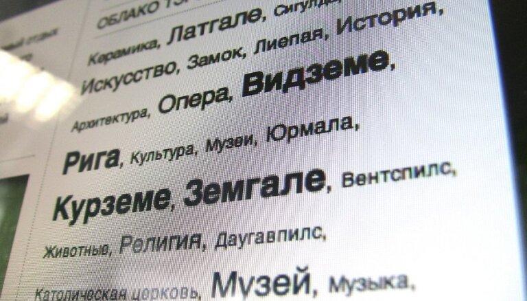 Рига: многие партии не против русского языка в самоуправлении
