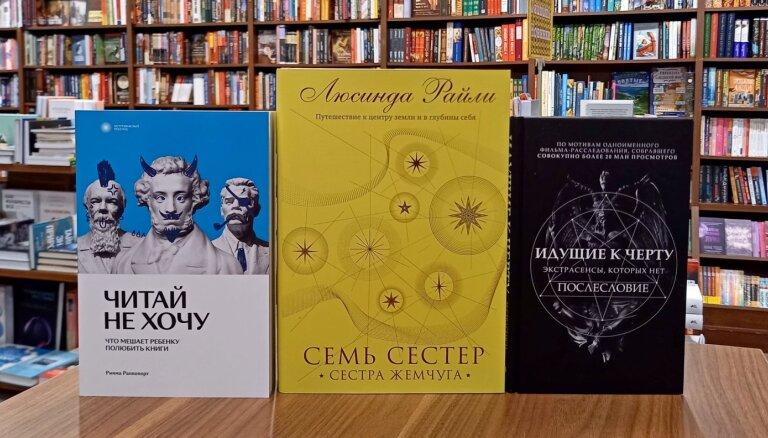 Книги недели: в поисках нового мира, разоблачение экстрасенсов, прививка чтения