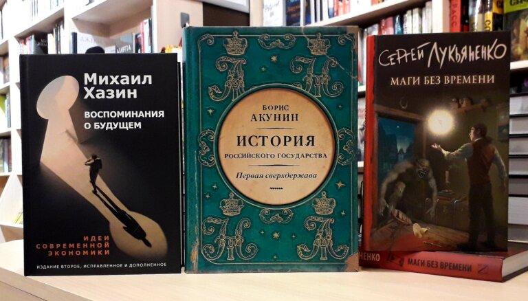 Книги недели: история от Акунина, экономика от Хазина и магия от Лукьяненко