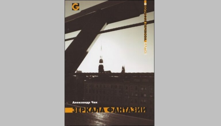 Krievijā izdota Aleksandra Čaka dzejas izlase