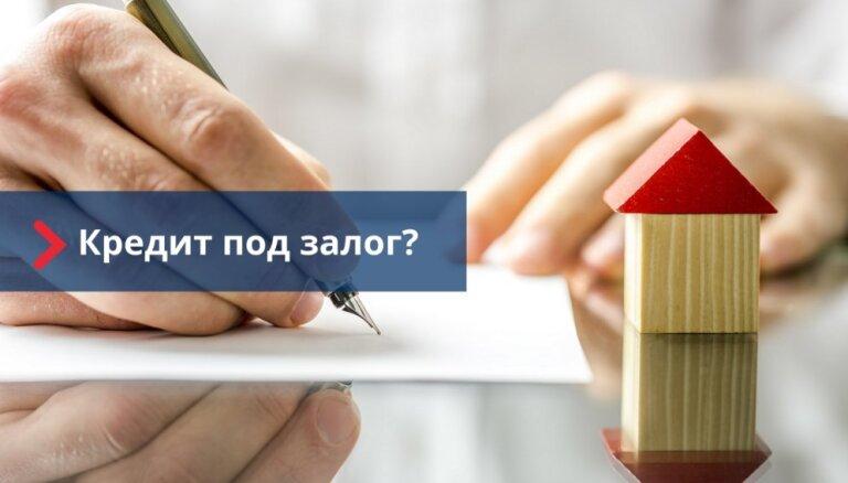 Кредит под залог — почему не стоит его бояться?