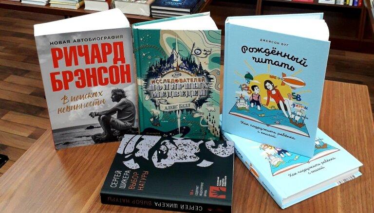 Книги недели: одесская история, жизнь Брэнсона, полярные путешествия и дружба с книгой
