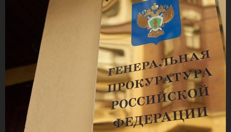 Генпрокуратура РФ: запрос о законности выхода Балтии из СССР не имеет юридических перспектив