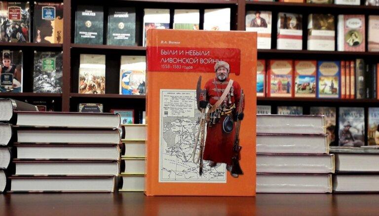 Книги недели: Ливонская война, история Китая и падение Константинополя