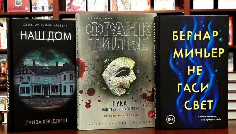 Книги недели: три лучших детектива июля - от классики жанра до триллера