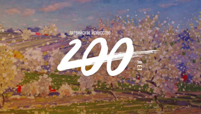 """""""Латвийское искусство. 200 лет"""". Как портал DELFI сделал искусство более близким и понятным"""