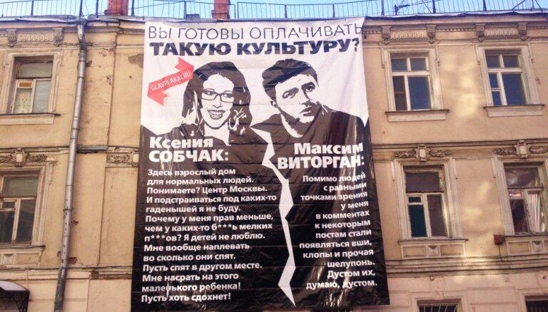 В Москве появился баннер с портретом Собчак и нецензурными словами