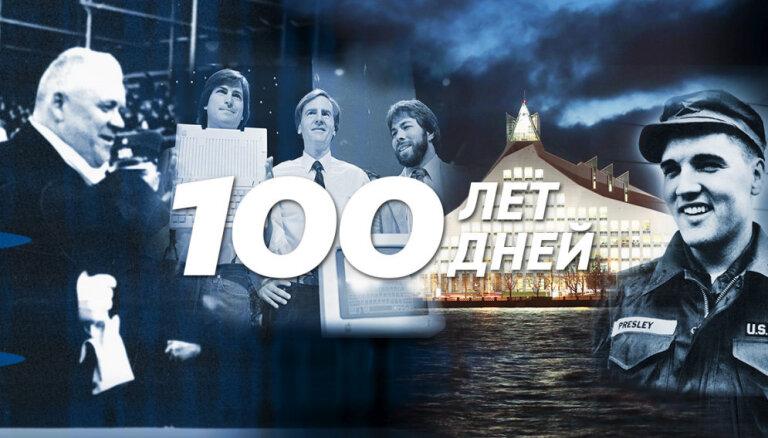 100 лет, 100 дней: DELFI поздравляет Латвию со столетием