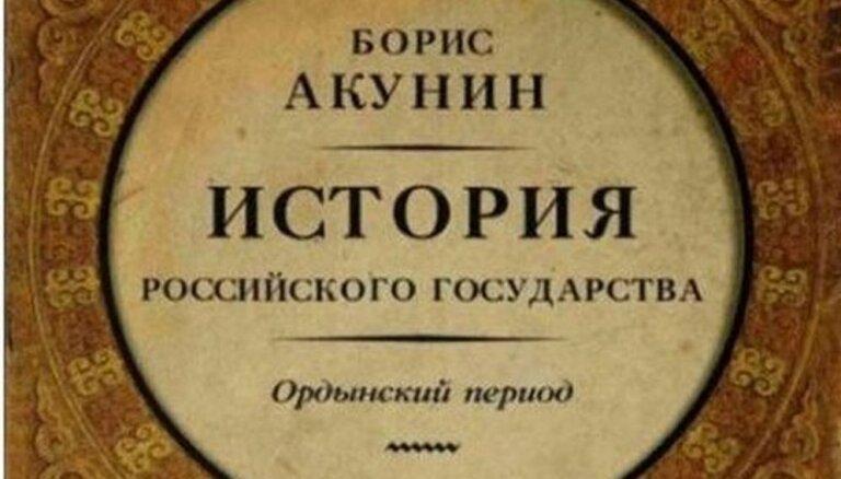 Борис Акунин. История Российского государства. Ордынский период
