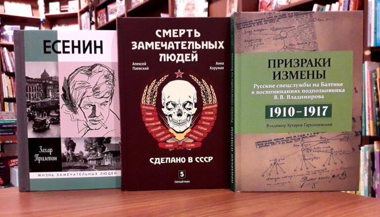 Книги недели: жизнь поэта, смерть вождей и корни шпиономании