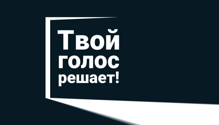Твой голос решает! DELFI запускает канал о выборах в Сейм