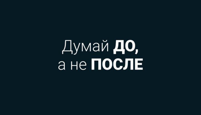 Думай до, а не после. Как DELFI будет освещать выборы в Латвии