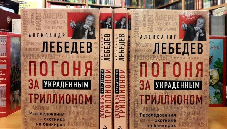Александр Лебедев. Погоня за украденным триллионом