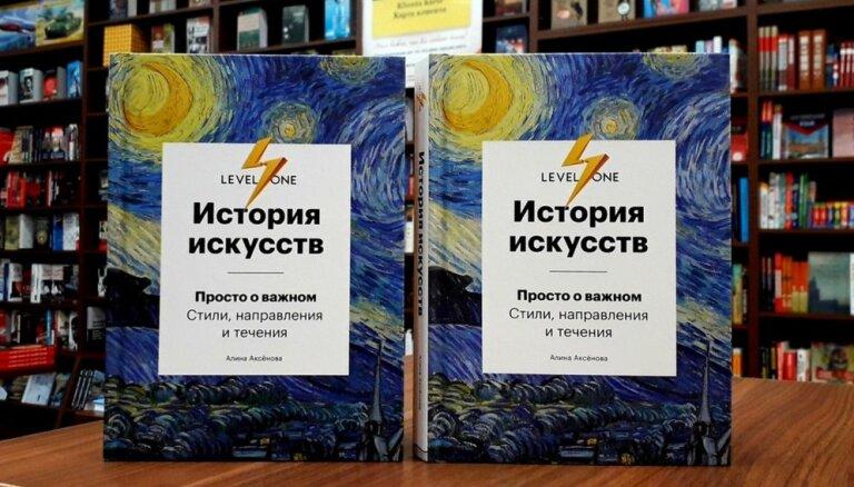 Алина Аксенова. История искусств. Просто о важном. Стили, направления и течения