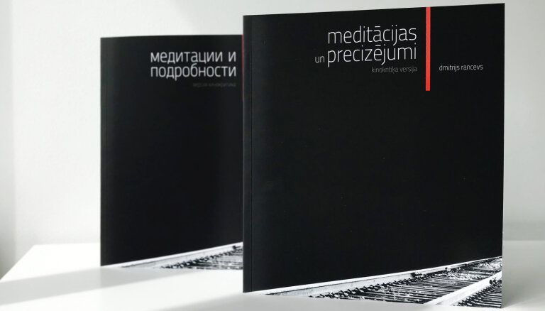Вышла в свет вторая книга латвийского кинокритика Дмитрия Ранцева